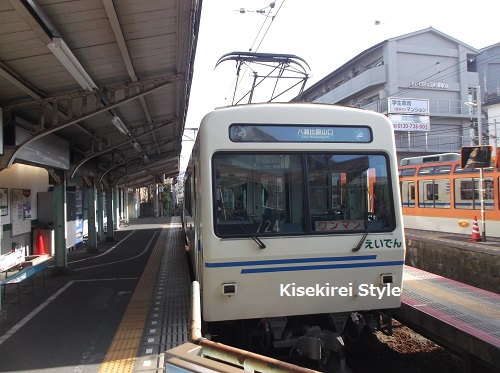 叡山電車3