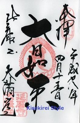 比叡山延暦寺 大講堂御朱印