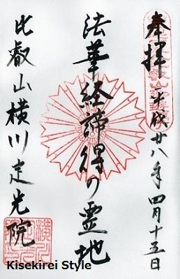 比叡山 横川定光院 御朱印紙