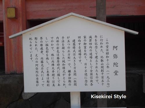 比叡山大黒堂&阿弥陀&戒檀院5