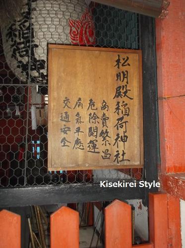 松明殿稲荷神社9