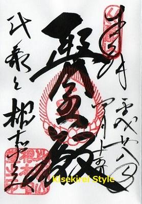 比叡山延暦寺 根本中堂御朱印