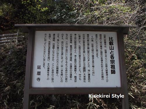 比叡山横川元三大師御廟5