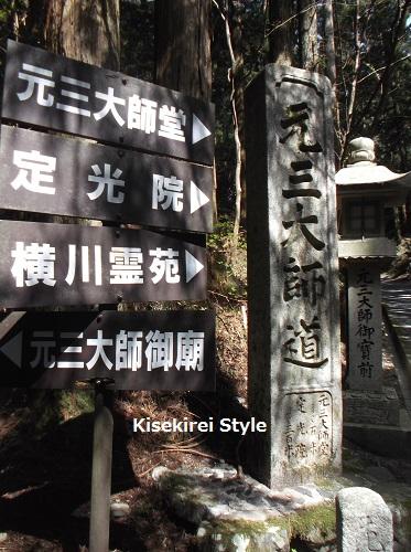 比叡山横川元三大師御廟28