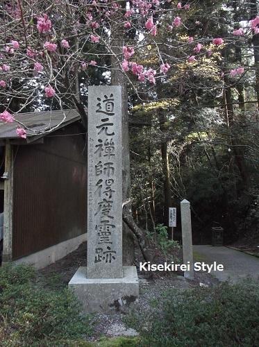 比叡山横川道元禅師得度霊跡1