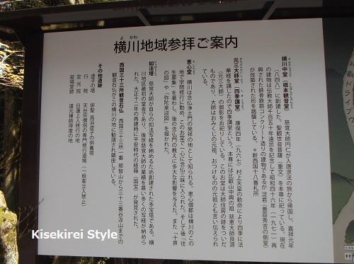 比叡山横川元三大師御廟4