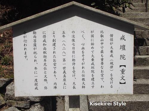 比叡山大黒堂&阿弥陀&戒檀院17