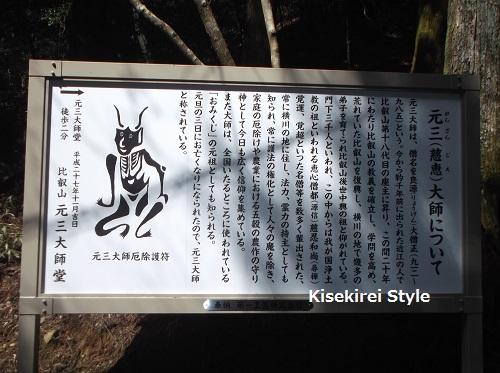比叡山横川元三大師御廟31