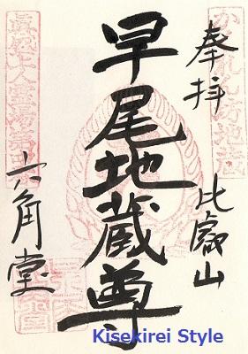比叡山六角堂早地蔵尊御朱印
