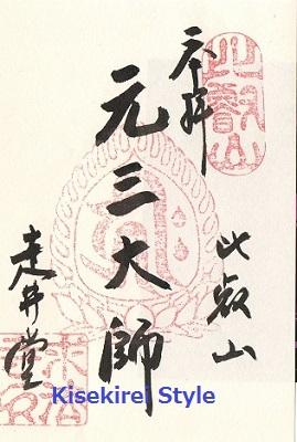 比叡山走井堂御朱印