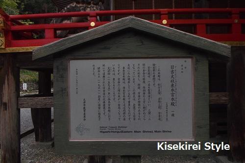日吉大社東本宮13
