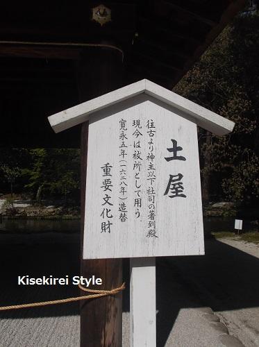 上賀茂神社(賀茂別雷神社)36