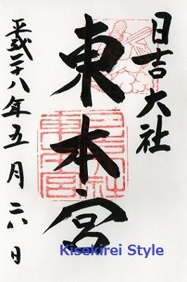 日吉大社東本宮御朱印