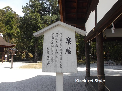 上賀茂神社(賀茂別雷神社)9