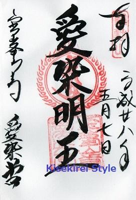 金峯山寺愛染堂御朱印