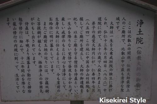 比叡山延暦寺西塔エリア30