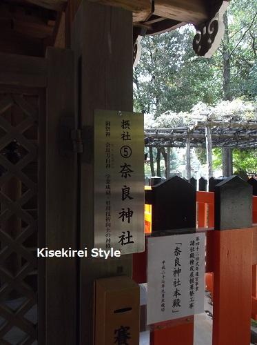 上賀茂神社(賀茂別雷神社)50