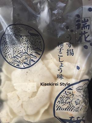 瑞花 うす揚げ 柚子胡椒味