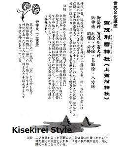 上賀茂神社(賀茂別雷神社)御朱印紙