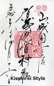 上賀茂神社(賀茂別雷神社)御朱印