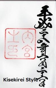 201606伊勢神宮内宮御朱印