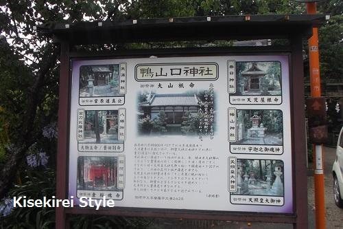 鴨山口神社6