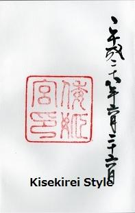 201606伊勢神宮倭姫宮御朱印