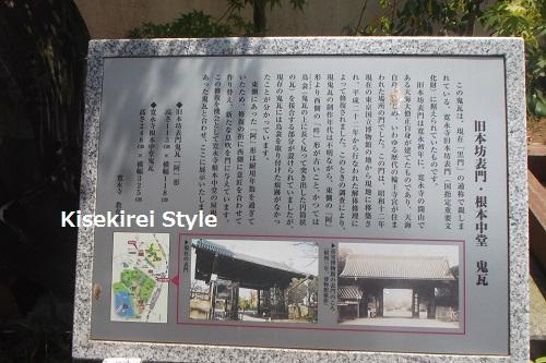 上野寛永寺23