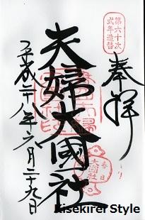 201606春日大社夫婦大国社御朱印