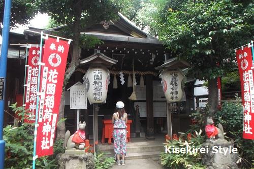五条天神社&花園稲荷神社14