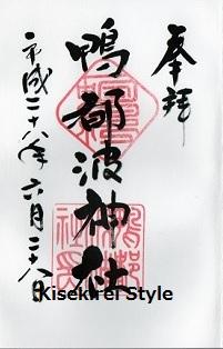201606鴨都波神社御朱印