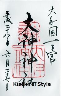 201606大神神社御朱印