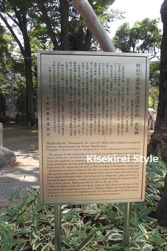 上野寛永寺29