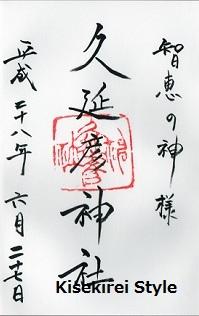 201606久延彦神社御朱印