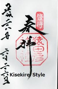 201606猿田彦神社御朱印