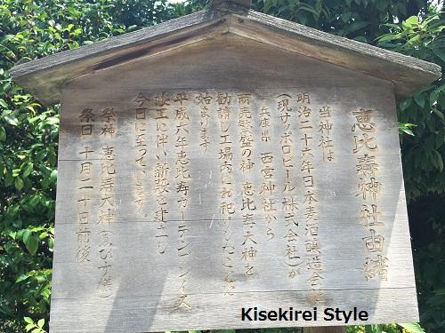 ガーデンプレイス恵比寿神社4