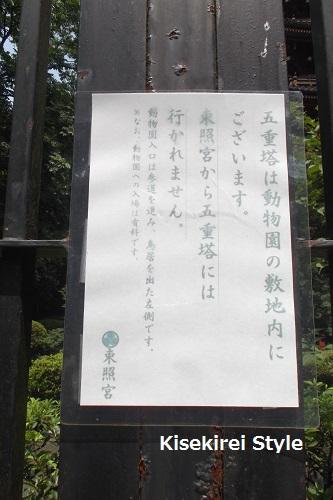上野東照宮16