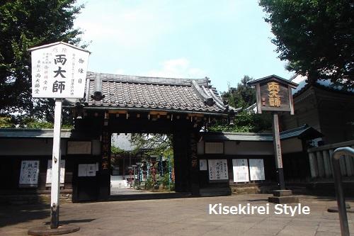 寛永寺開山堂(両大師)1
