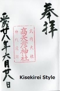 201606高天彦神社御朱印