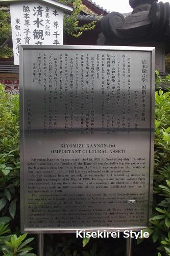 寛永寺清水観音堂8