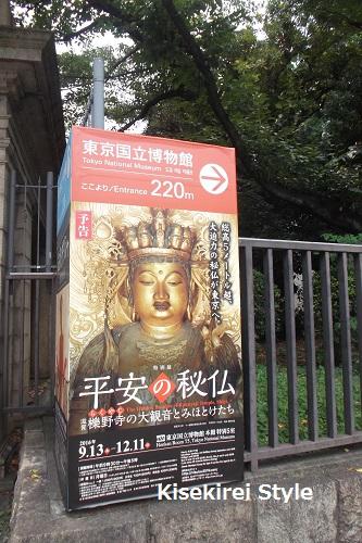 上野寛永寺3