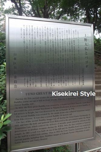 寛永寺上野大仏3