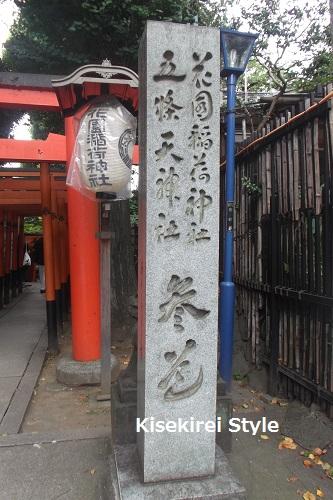 五条天神社&花園稲荷神社17