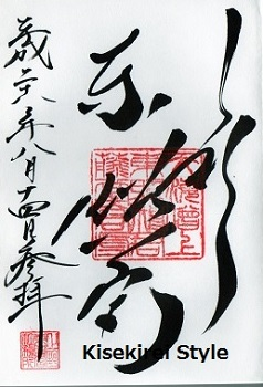 上野東照宮 ご朱印