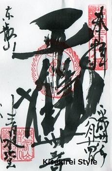 上野清水観音堂 御朱印