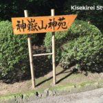 御祈祷しなければ入れない神嶽山神苑~寒川神社に行ってきた【その3】