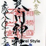 神奈川県/寒川神社の御朱印