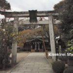 地元の皆様に愛されている良い神社~三輪恵比須神社に行ってみた