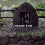 狭井神社で三島由紀夫について考える