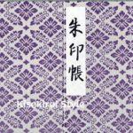 東京都渋谷区/明治神宮の上品な紫色の御朱印帳と御朱印